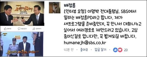MB 페이스북 댓글 중에는 지난 9월 22일 방영된 SBS '그것이 알고싶다' <은밀하게 꼼꼼하게, 각하의 비밀부대> 편 이미지가 있었다. 배정훈 PD는 댓글로 인터뷰 요청을 하기도 했다.