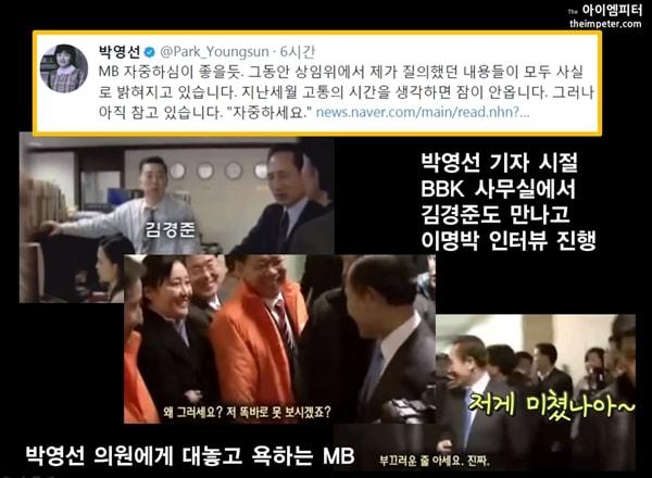 더불어민주당 박영선 의원은 자신의 트위터에 'MB 자중하세요'라는 글을 올렸다. 박 의원은 기자시절 BBK 사무실에서 MB 인터뷰를 했고 17대 대선에서 BBK 의혹을 집중적으로 제기했었다.