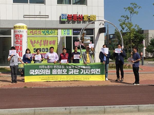 기자회견 참가자가 규탄 피켓을 들고 있는 모습'
