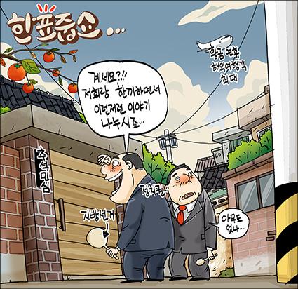 [새전북만평-정윤성] 민심탐방 한끼 줍쇼