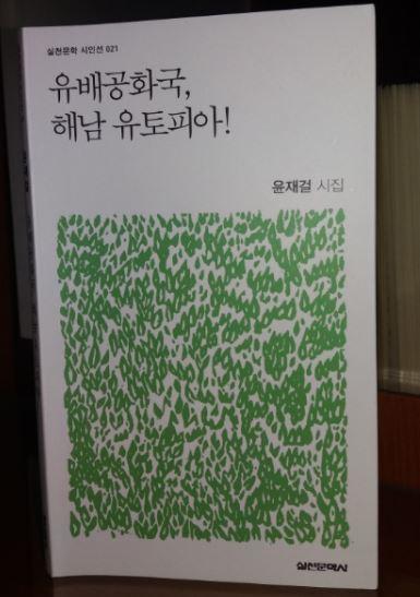 『유배공화국, 해남유토피아!』 <실천문학사/2017>
