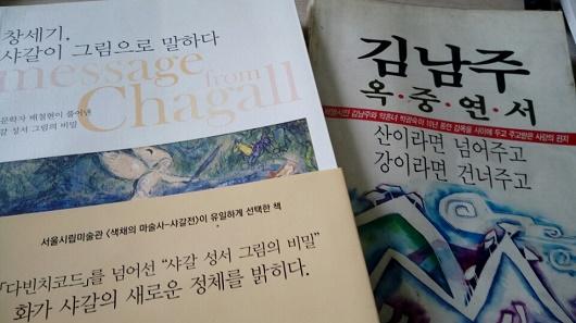 저자 사인이 돼 있는 두 권의 책 배철현 교수와 김남주 시인의 책