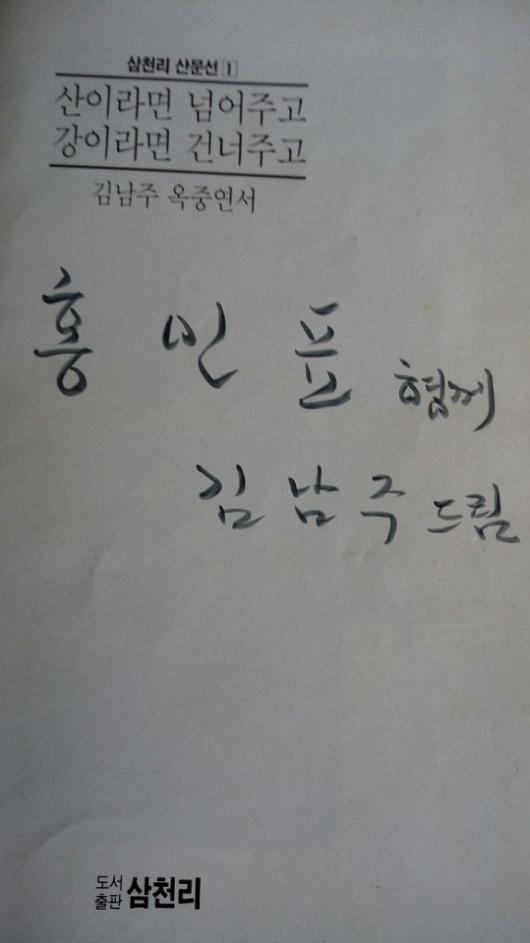 김남주 시인의 사인 <김남주 옥중연서> 속 표지에 쓴 김남주 시인의 사인