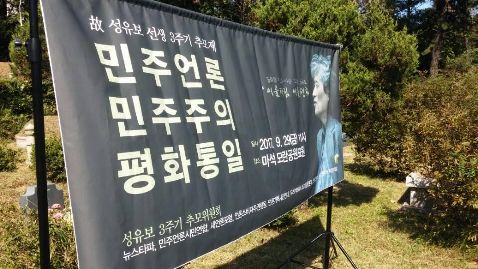 고 성유보 선생 3주기 추모제 민주언론, 민주주의. 평화통일을 위해 한평생을 바친  성유보 선생