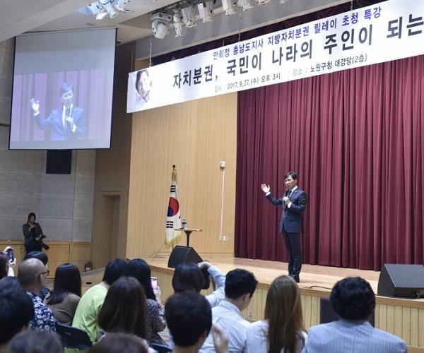안희정 도지사 안희정 충남도지사가 서울 노원구민들을 대상으로 지방분권에 대해 강연을 하고 있다.
