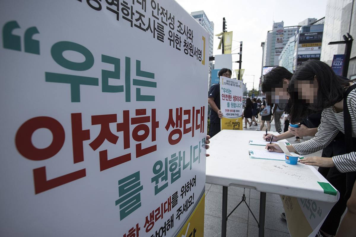 정의당 충남여성위원회(위원장 이근하)는 30일 오후 충남 천안시 신부동 종합터미널 앞 광장에서 '생리대 안전성 조사와 건강역학조사를 위한 청원서명 캠페인'을 진행했다.