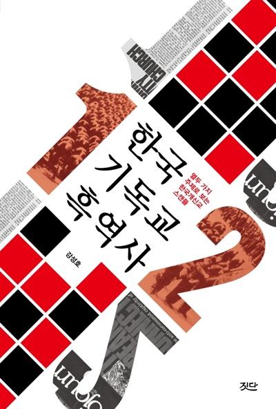역사 연구자 강성호의 <한국 기독교 흑역사>는 한국 개신교계가 적폐임을 입증해 준다.
