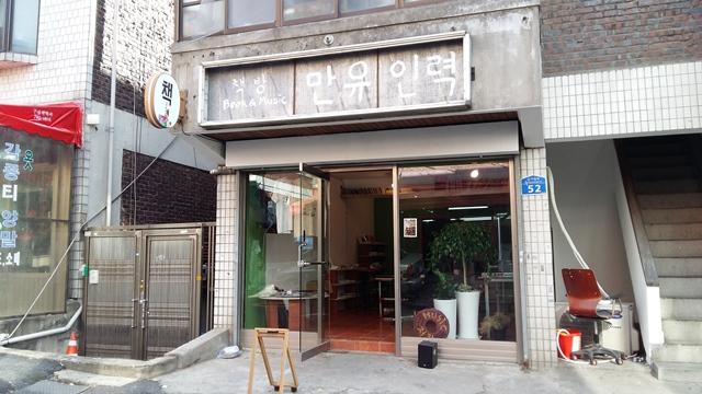 한받이 지난 7월 말 오픈한 아현동 고개의 24시간 무인서점 '만유인력'