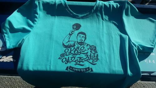 이호준의 은퇴를 기념해 제작한 티셔츠