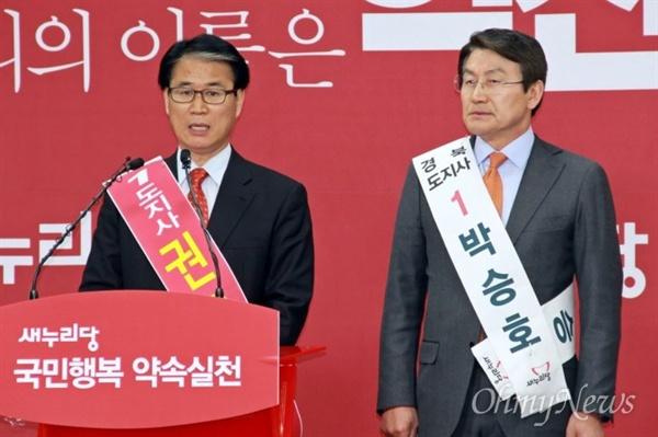 지난 2014년 지방선거 당시 새누리당 예비후보로 경상북도지사 후보에 나선 권오을 후보와 박승호 후보.