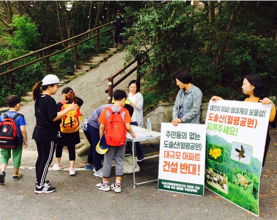 월평공원 인근 무민들이 대전시의 아파트 건설 계획에 반대하는 시민서명운동을 벌이고 있다.