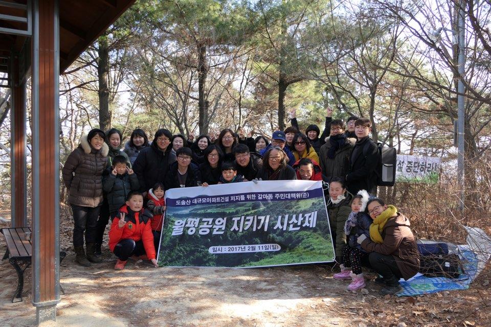 주민들이 월평공원을 지키기 위한 시산제를 지내고 있다.