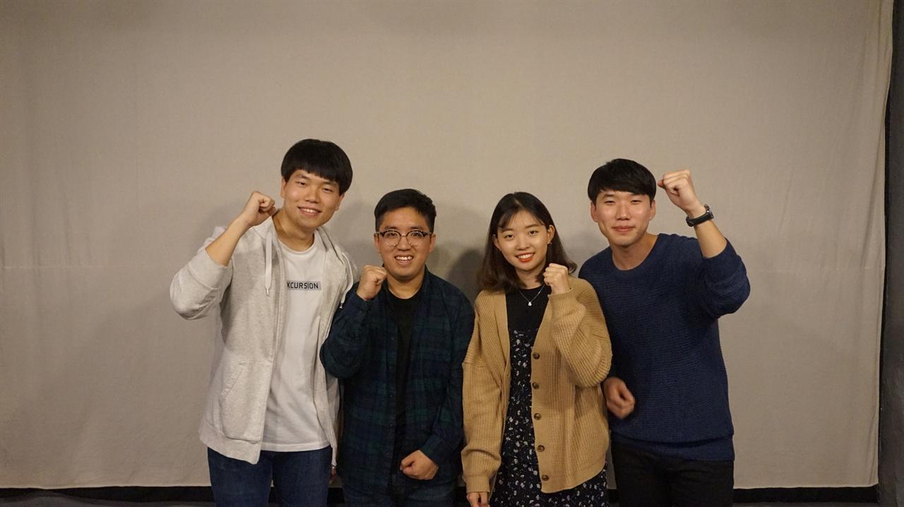 주도성(맨 왼쪽), 이재선, 박정현, 전찬혁 '살어리랏다' 팀원들이 화이팅 포즈를 취하고 공연 성료 기념 촬영을 하고 있다.