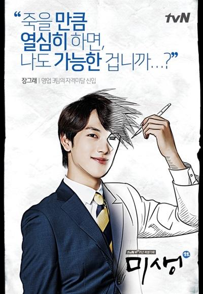 tvN <미생>.