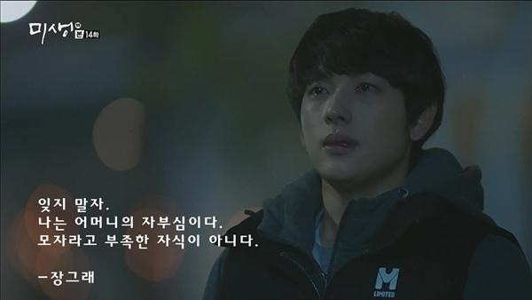 tvN <미생>의 한 장면.