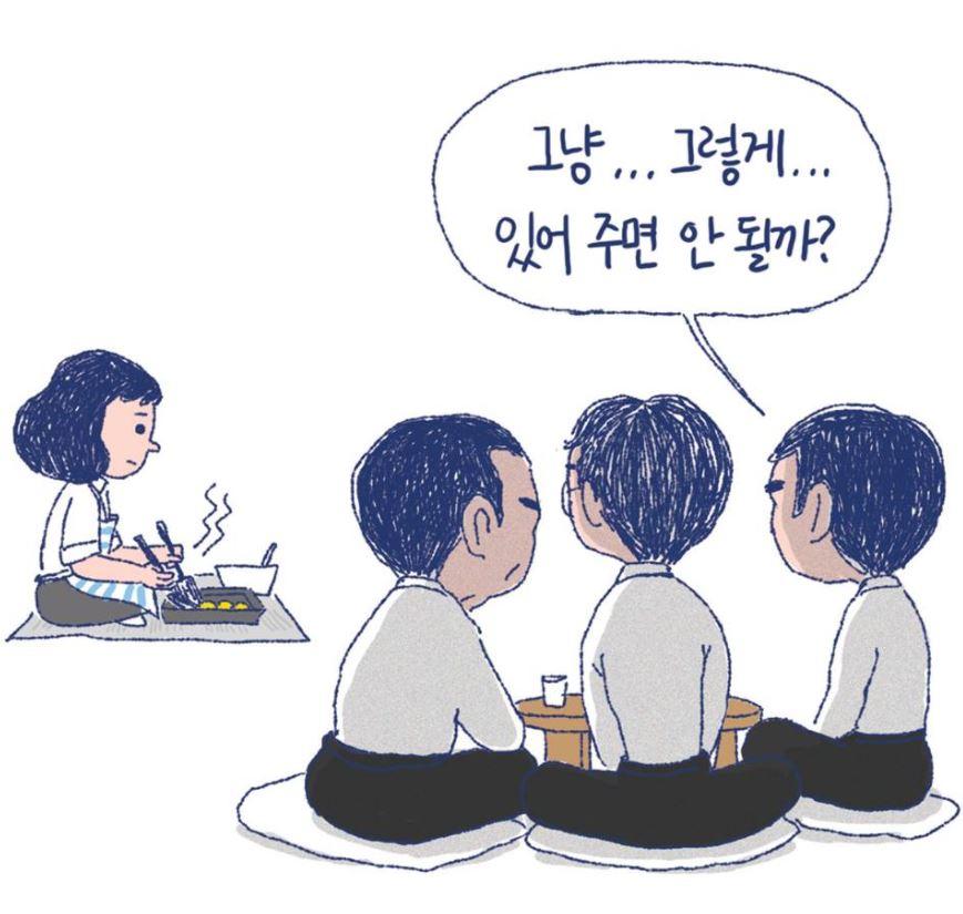 웹툰 <며느라기>의 한 장면(작가의 동의를 얻어 싣습니다).