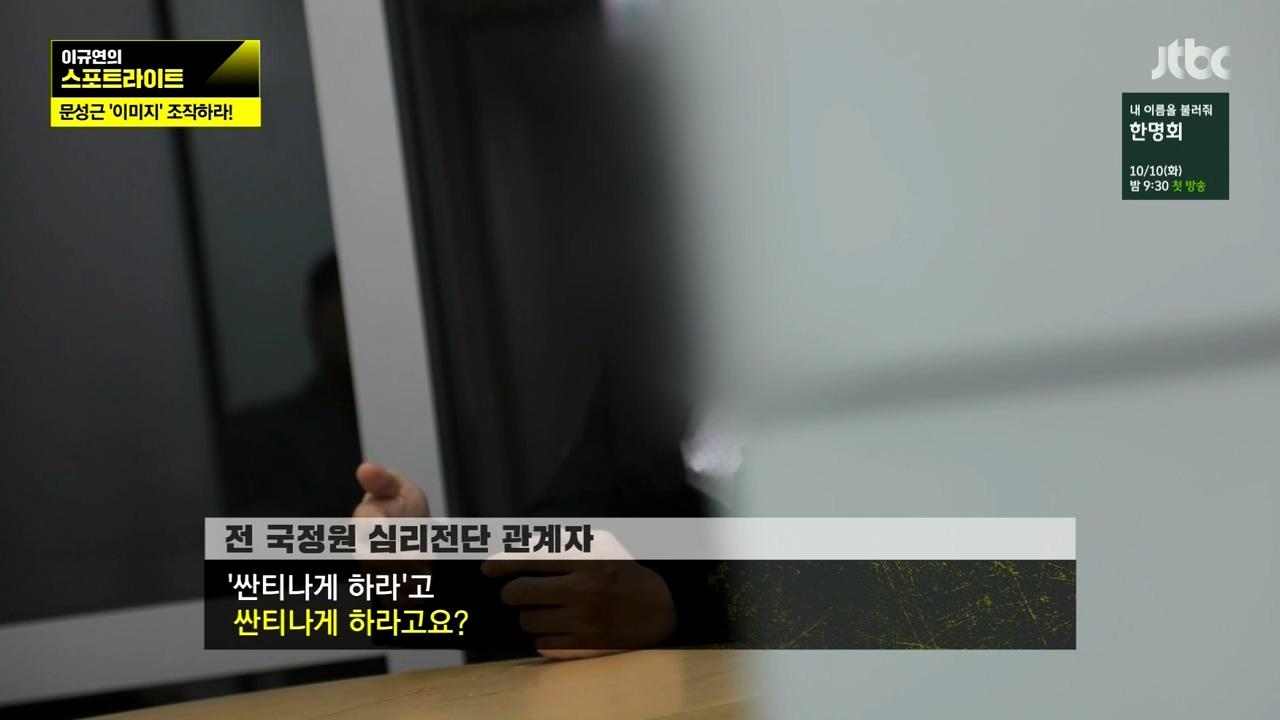 지난달 28일 방송된 JTBC <스포트라이트>의 한 장면.