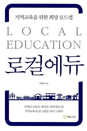 <로컬에듀> 표지 .