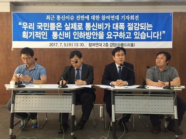 기자회견 지난 7월 5일 참여연대가 통신비 인하를 촉구하는 기자회견을 한 모습이다.