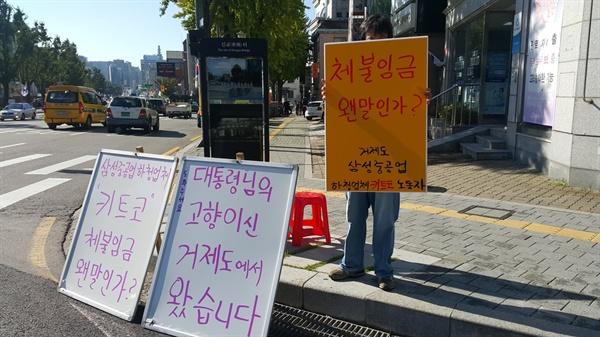 삼성중공업 하청업체 키트코에서 일했던 노동자들이 체불임금 해결을 요구하며 2일 청와대 앞에서 1인시위를 벌이고 있다.