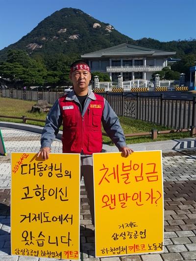 김경습 삼성중공업일반노조 위원장이 하청업체 키트코 노동자들의 체불임금 해결을 요구하며 청와대 앞에서 1인시위를 벌이고 있다.