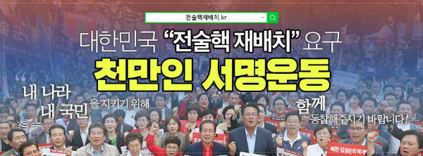 자유한국당은전술핵재배치를당론으로정하고1천만서명운동을진행하고있다.(사진:자유한국당페이스북페이지)