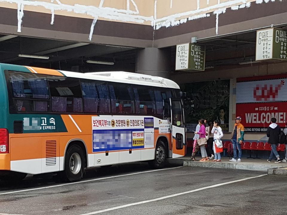 2일 오전 홍성 종합버스터미널에도 많은 귀성객들이 버스를 이용해 고향에 도착하고 있다.