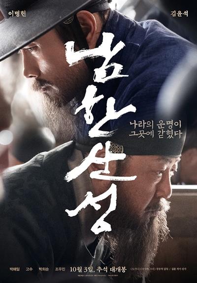 영화 <남한산성>의 한 장면.