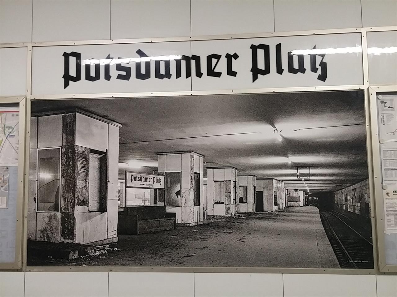 포츠담 광장 역 플랫폼에 붙어 있는 과거의 상처를 드러낸 한 장의 사진