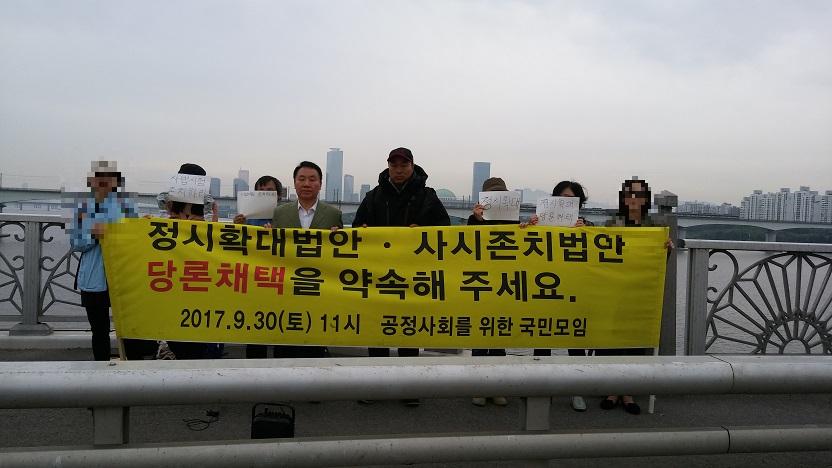 양화대교 고공시위를 중단하고 내려온 이종배씨와 자유한국당 염동열의원, 공정사회를위한국민모임 회원들