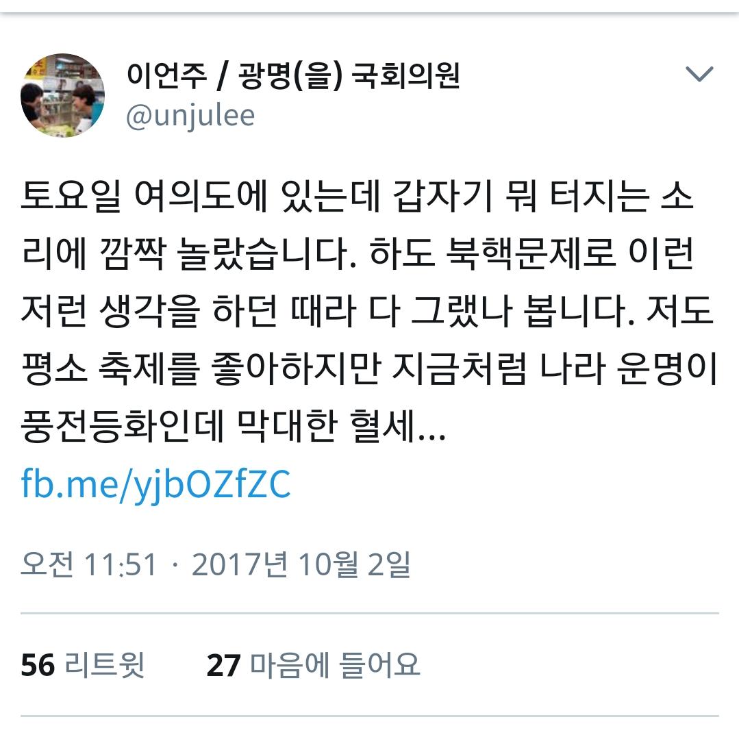 이언주 의원의 트위터 10월 2일 이언주 의원이 트위터에 게시한 글이다. 서울세계불꽃축제가 막대한 혈세를 썼다고 지적했다.