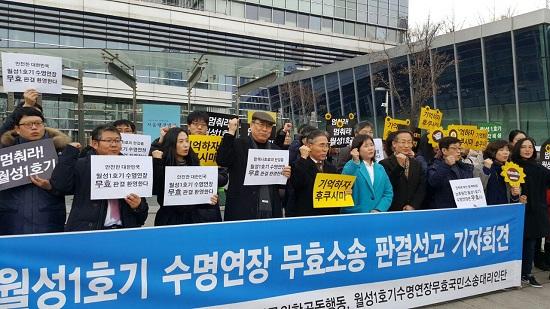 지난 2월 7일 서울행정법원이 '월성1호기 계속운전 허가 처분 취소' 판결을 내리자 원고인 핵없는사회를위한공동행동이 기자회견을 열고 '원전 가동 즉각 중지'를 촉구하고 있다.