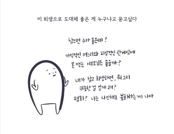 서늘한 여름밤(서밤)님의 웹툰 갈무리(http://blog.naver.com/leeojsh/221109306011).