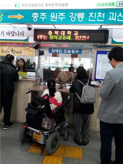 청주시외버스터미널에는장애인을위한티켓판매창구가설치됐지만정작휠체어장애인이탑승할수있는저상버스는한대도없는것으로나타났다.