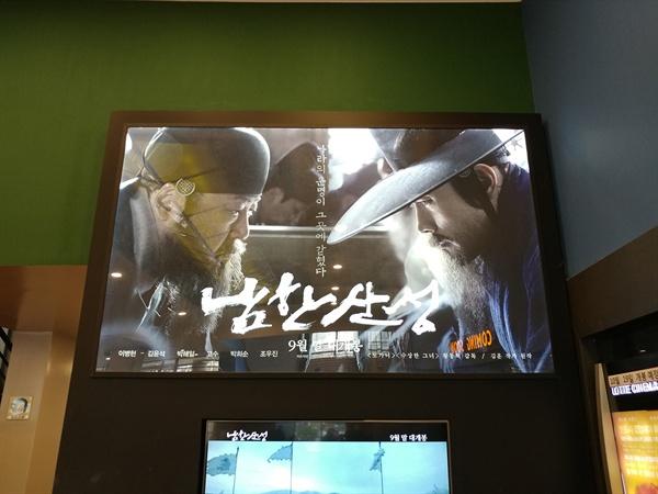 영화 <남한산성>. 서울시 강동구의 어느 극장에서 찍은 사진.