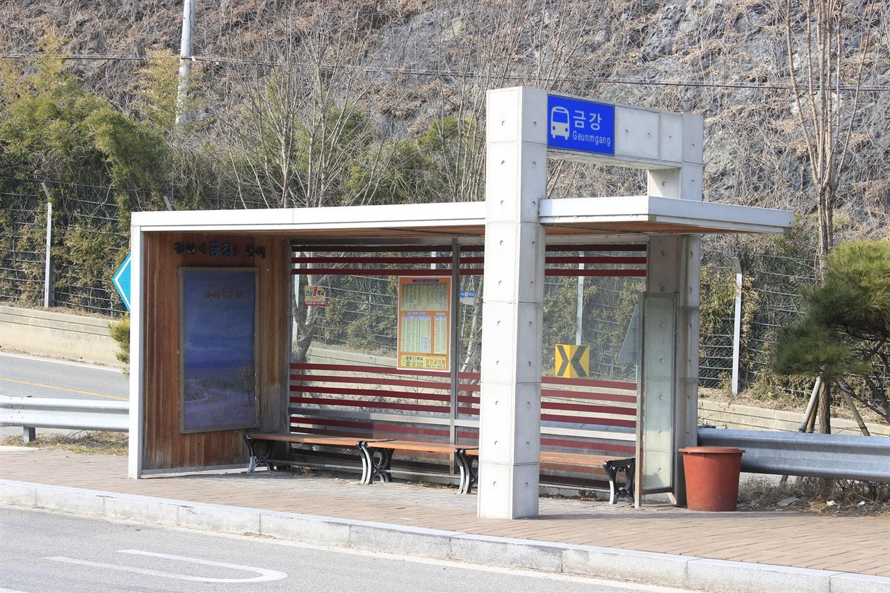 경부고속도로 선상에 위치한 금강 정류소.
