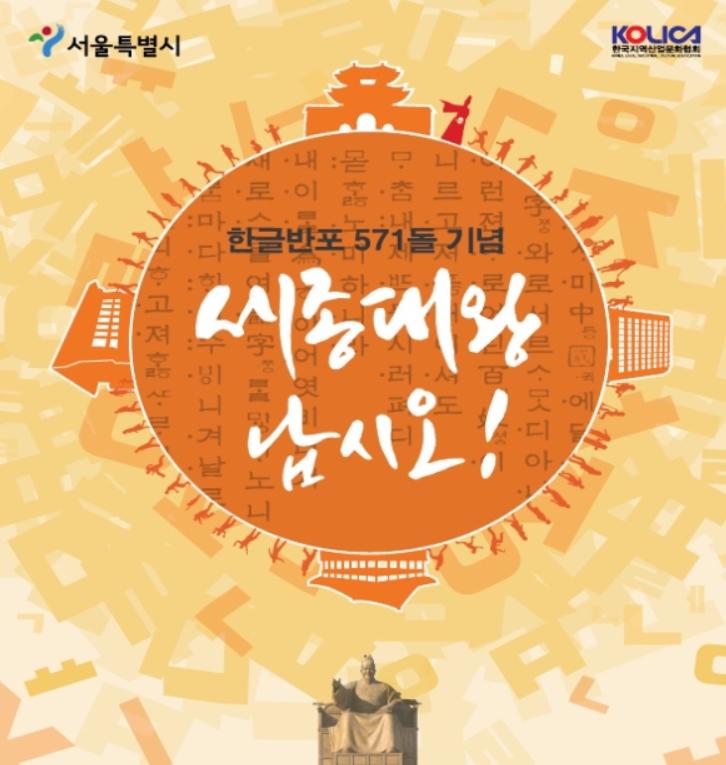 """""""세종대왕 납시오"""" 한글 반포 571돌 기념 '세종대왕 납시오!' 행사 홍보물."""