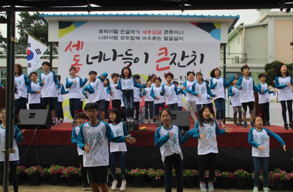 '한글 춤을 춥시다' 한글 춤을 선보이는 '늘푸른 자연학교' 어린이들.