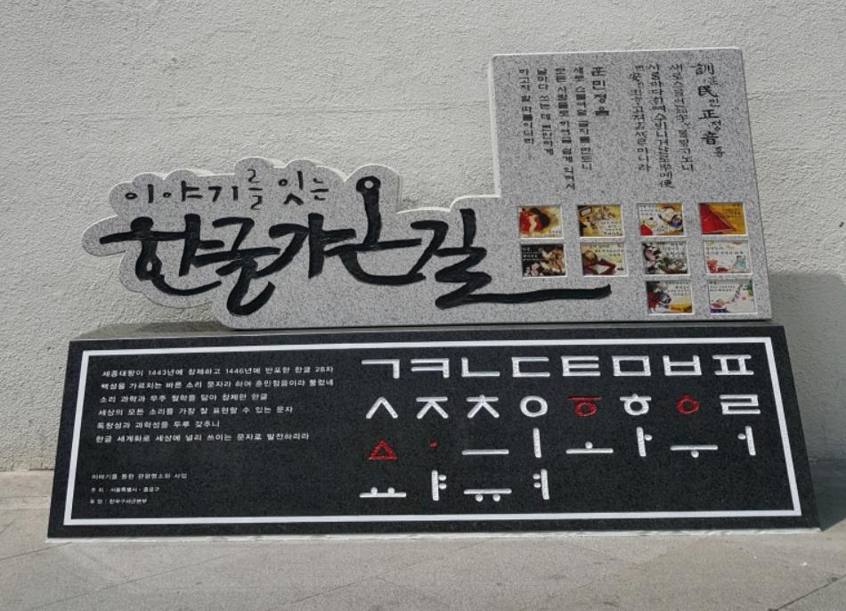 한글가온길 표지석 '한글가온길 즈려 밟기'는 고궁박물관에서 서울시청 다목적홀까지 이어지는 체험 행사다.