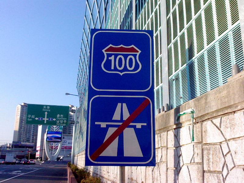 서울외곽순환고속도로의 종점 표시. (Public Domain)