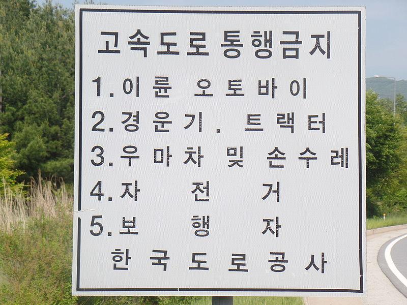 '들어와서는 안 되는 상대'가 들어와서 길이 막히는 경우도 생긴다. 고속도로에서 처음 '우마'를 금지했던 이유는 실제로 소가 들어와서 고속도로를 유유히 횡단하였던 적이 있어서였다고 한다. (CC-BY-4.0)