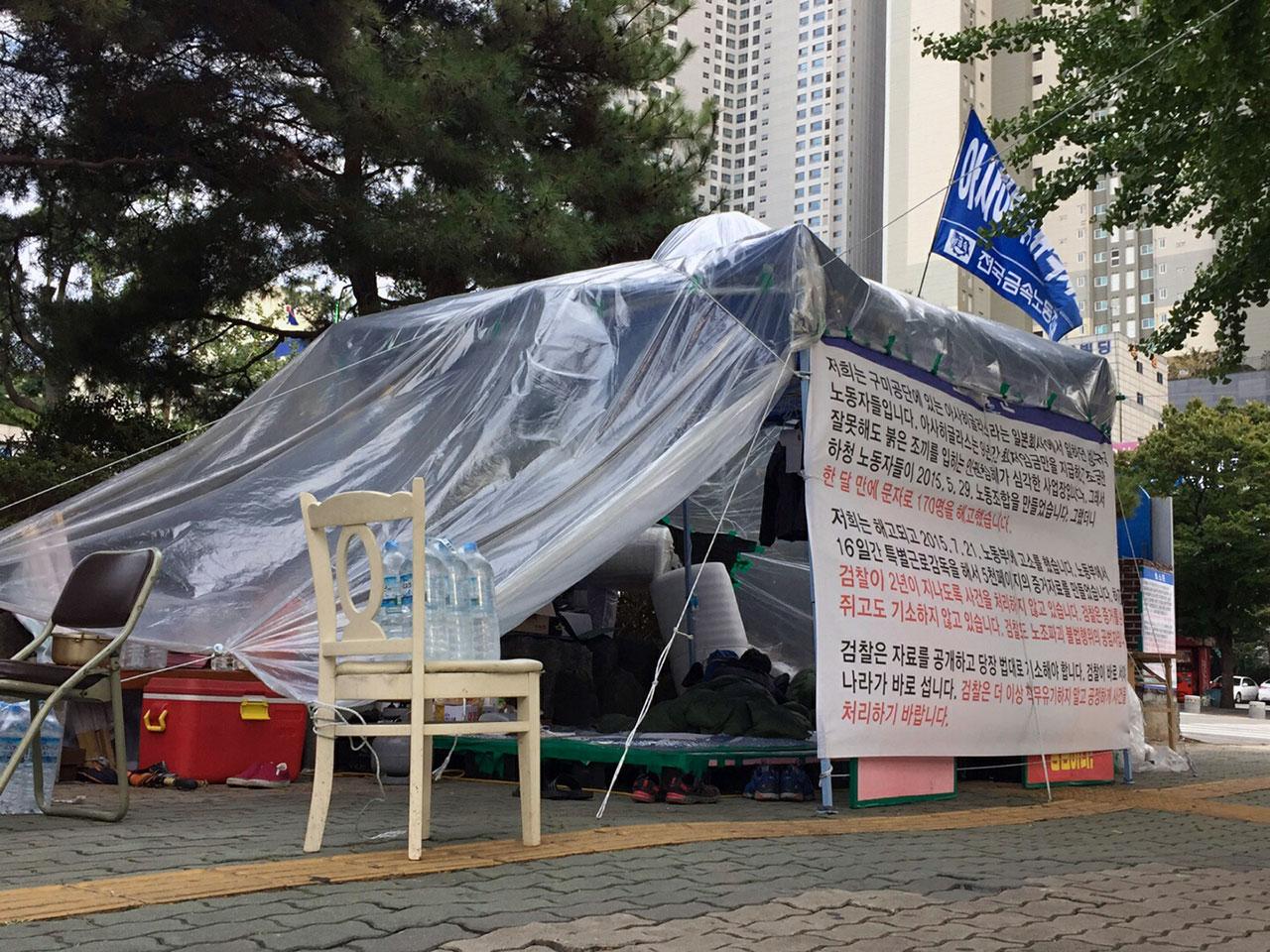 아사히글라스 비정규직 지회는 지난 8월 29일 대구지방검찰청 앞에 두 번째 천막을 치고 농성을 시작했다. 이들은 검찰이 하루바삐 회사를 기소할 것을 요구하고 있다.