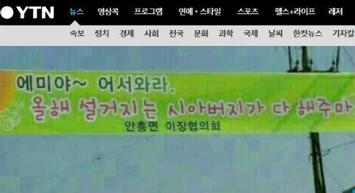 시댁을 찾는 며느리를 위로하는 명절 현수막의 원조. 강원도 횡성군 안흥면 이장단협의회 현수막.
