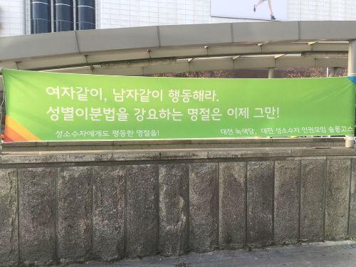 대전 성소수자 인권모임 솔롱고스가 추석을 맞아 게시한 현수막
