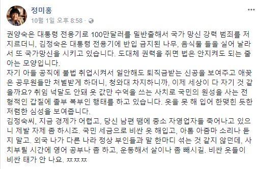 지난 1일 정미홍씨가 올린 페이스북 글 전문.