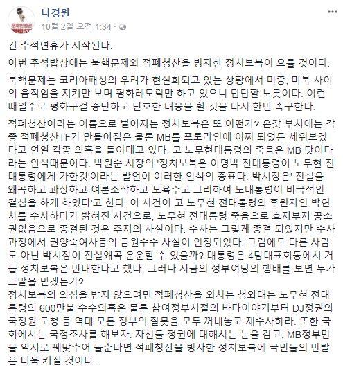 지난 2일 나경원 자유한국당 의원이 본인의 페이스북에 적은 글의 일부.