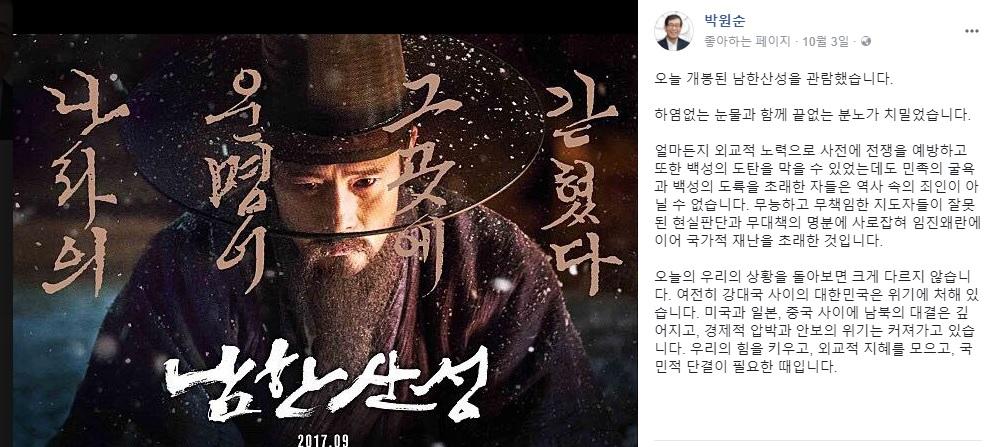 박원순 시장이 3일 올린 페이스북 글.