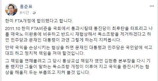 5일 홍준표 자유한국당 대표가 페이스북에 올린 글.