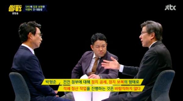 5일 오후 방송된 JTBC 시사 토크 프로그램 <썰전>에서 박형준 교수는 적폐청산 작업에 강한 불만을 표시했다.