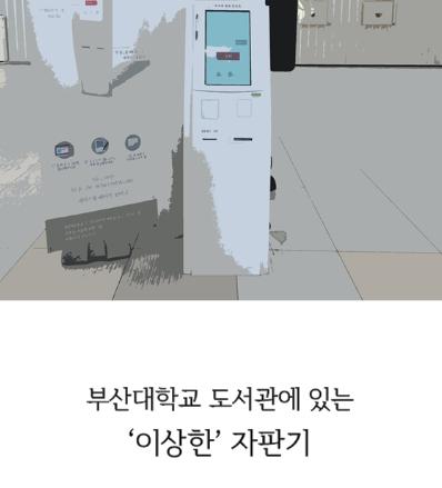 신기한 자판기
